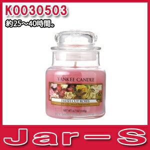 [メーカー取り寄せ]KAMEYAMA CANDLE HOUSE(カメヤマキャンドルハウス)Jar-S / ジャーS 品番:K0030503