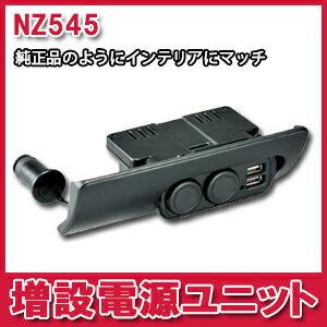 純正品のようにインテリアにマッチ センターボックスを照らすLED付[メーカー取り寄せ]CAR MATE...