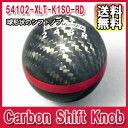 [送料無料][在庫有り]MUGEN(無限)Carbon Shift Knob カーボンシフトノブ 品番:54102-XLT-K1S0-RD