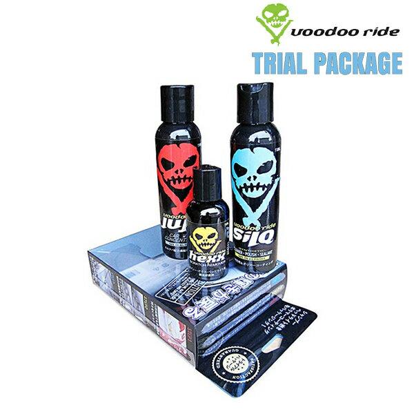 voodoo ride(ブードゥーライド)TRAIAL PACKAGE / トライアルパッケージ 品番:VRTP001