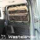 Wastelander (ウェイストランダー) プライバシーシェード(リ...