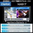 送料無料 カーナビ NX617 クラリオン 7型 VGA 地上デジタルTV DVD/SD AVナビゲーション 4X4チューナー 特価セール