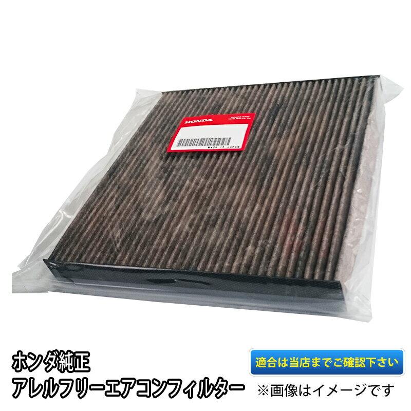エアコンフィルター ホンダ純正 NBOX N-BOX Nボックス JF3 JF4 アレルフリー 高脱臭 エアクリーンフィルター 80292-TT…