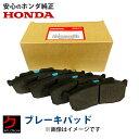 ホンダ純正 ブレーキパッド NBOX N-BOX Nボックス JF1 HONDA純正 ディスクパッド 45022-T6G-000 沖縄・離島以外 送料無料