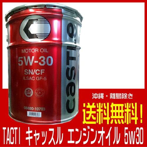 キャッスル エンジンオイル 5w30 トヨタブランド TACTI SN/CF 20L 送料無料!