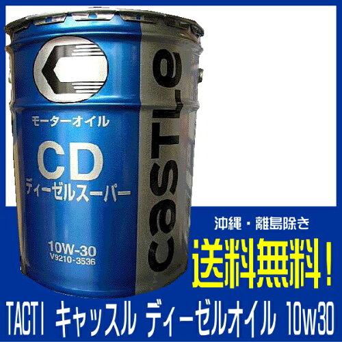 ディーゼル エンジンオイル 送料無料 トヨタブランド TACTI キャッスル 10w30 20L CD