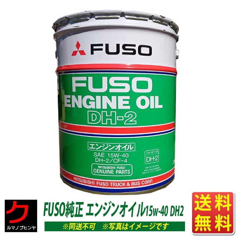 三菱 フソウ純正 ディーゼル エンジンオイル DH2 DPF 対応 15w-40 20L缶 送料無料 ふそう (沖縄・離島以外) 同送不可