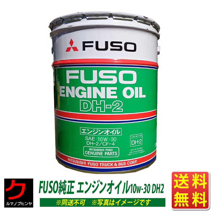 三菱フソウ純正 ディーゼルエンジンオイル DH2 DPF対応 10w30 20L缶 一部地域送料無料 同送不可