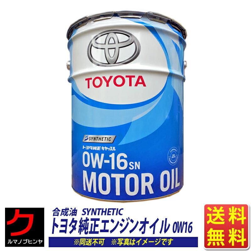 0W-16 エンジンオイル 20L トヨタ純正 0W16 SN トヨタ 一部地域送料無料 合成油 キャッスル 同送不可