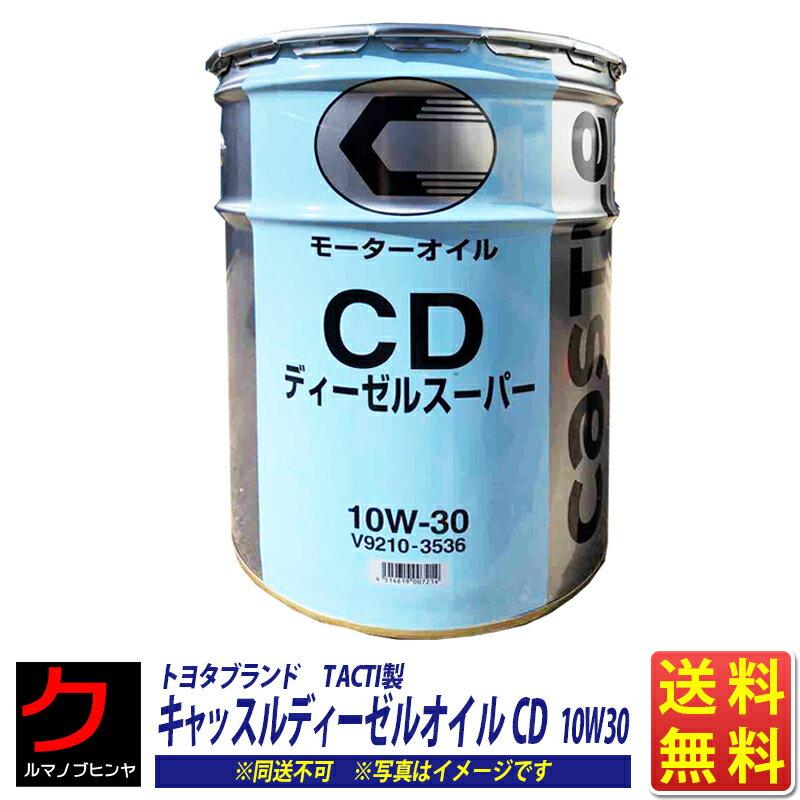 ディーゼル エンジンオイル 10w30 20L CD 一部地域送料無料 トヨタブランド TACTI キャッスル 同送不可