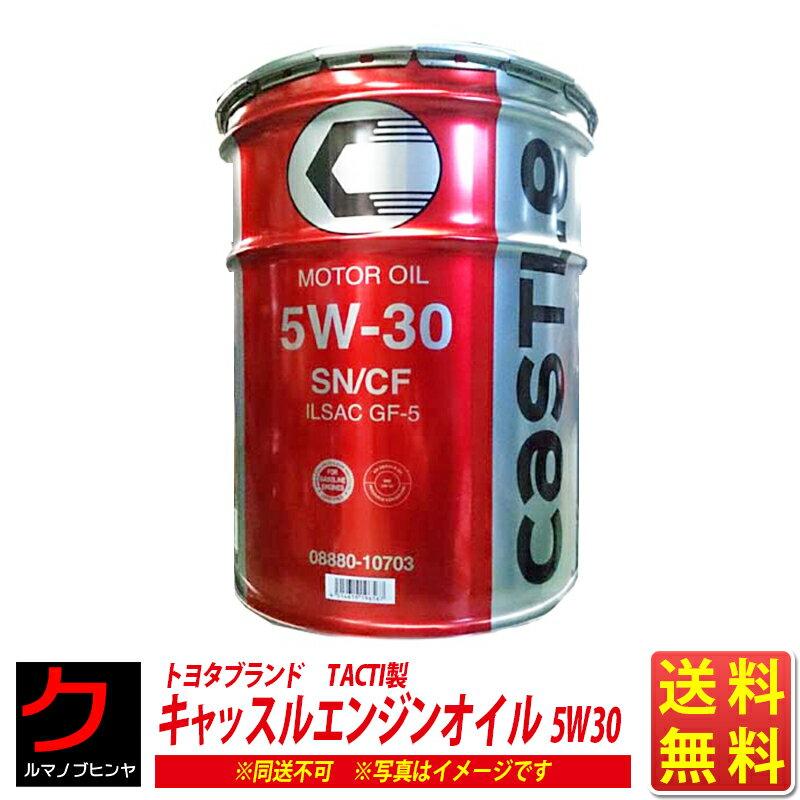 エンジンオイル 5W-30 20L キャッスル 5w30 トヨタブランド TACTI タクティー SN CF 一部地域送 料無料 同送不可 車用品