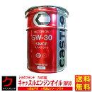 5W-30トヨタブランドTACTIキャッスルエンジンオイルSN/CF20L