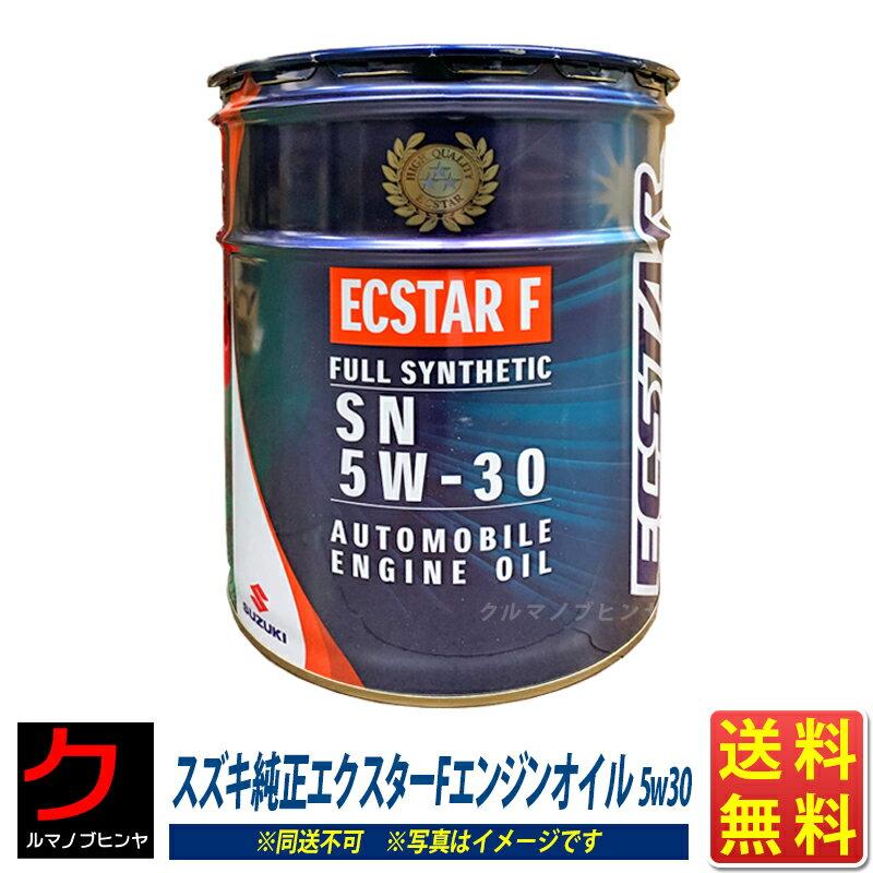 スズキ純正 エンジンオイル 5W30 20L エクスターF 5W-30 SN ECSTAR F 一部地域 送料無料 同送不可