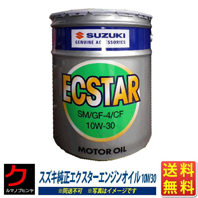 スズキ純正 エクスターエンジンオイル 10W-30 20L ECSTAR 送料無料 (沖縄・離島以外) 同送不可