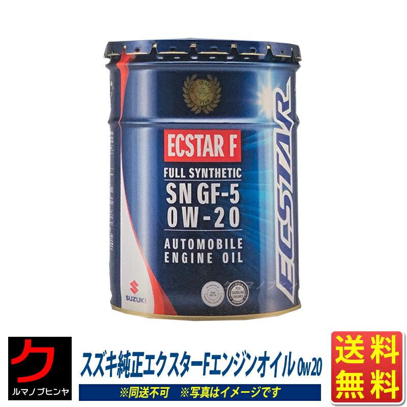 スズキ純正 エンジンオイル 0W-20 20L エクスターF SN GF-5 ECSTAR F 0W20 一部地域 送料無料 同送不可