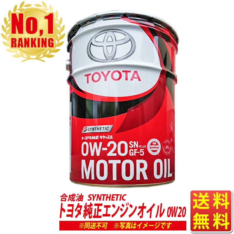 エンジンオイル トヨタ純正 0W-20 20L 0W20 トヨタ 合成油 SN PLUS 一部地域 送料無料 キャッスル 同送不可 車用品