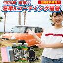 2020年末洗車&コーティング福袋 コーティング剤 鉄粉落とし タイヤワックス シークレットプレゼント付き 洗車 コーティング 送料無料 GLOSSY ハッピーバック ハッピーパック