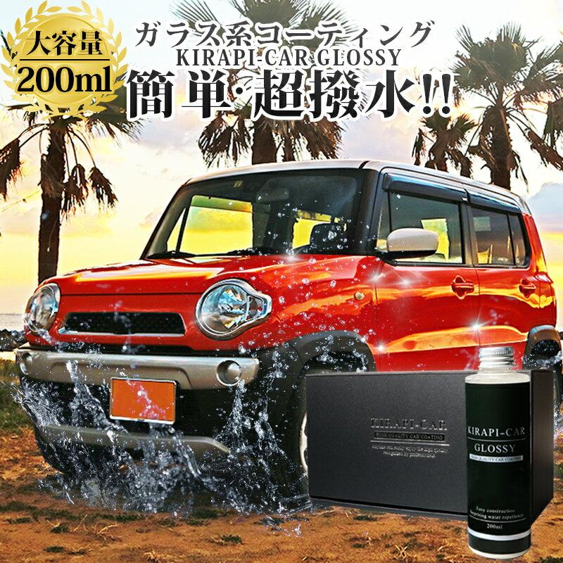 コーティング剤 ガラスコーティング剤 車 超撥水 業務用 最強 ガラス系コーティング剤 200ml 超耐久180日 自動車 ボディ用 KIRAPI-CAR GLOSSY おすすめ ガラスコーティング スプレー 送料無料