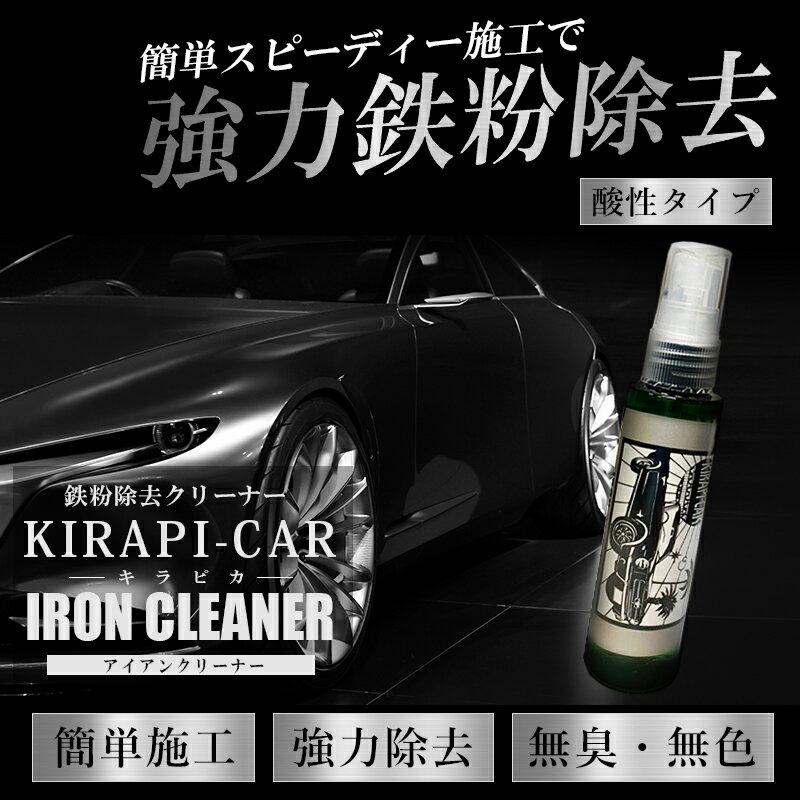 鉄粉除去スプレー iron cleaner アイアンクリーナー KIRAPI-CAR 車用 業務用 鉄粉取り 鉄粉落とし コーティング下地処…