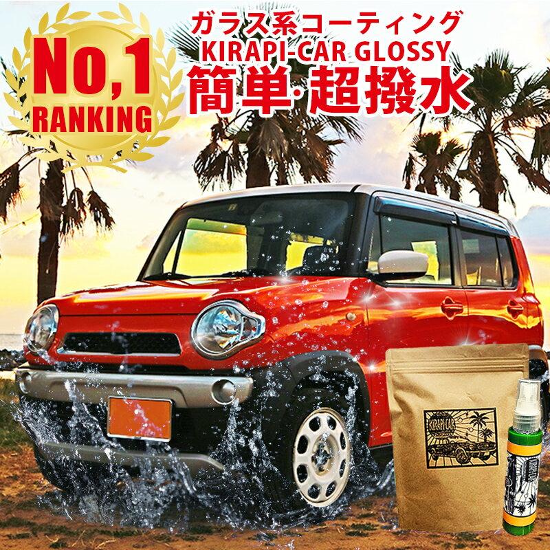 ガラスコーティング剤 コーティング剤 車【圧倒的な高評価レビュー4.7点!】超撥水 (使い切り50ml / 超耐久180日 )…