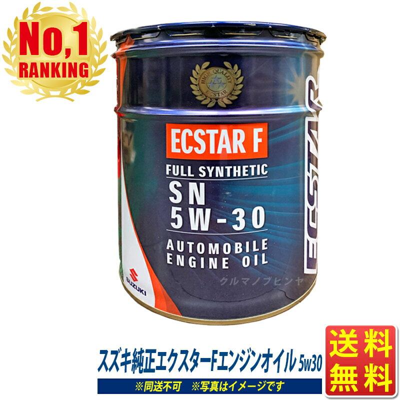 スズキ純正 エンジンオイル 5W30 20L エクスターF 5W-30 SN ECSTAR F 全合成油 送料無料 (沖縄・離島以外) 同送不可