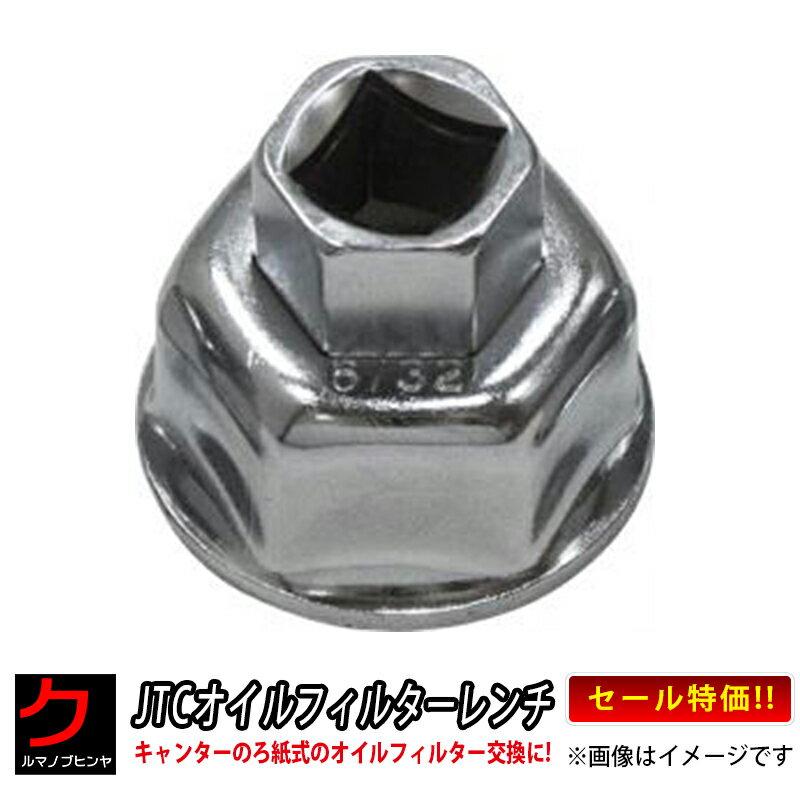 JTC オイルフィルターレンチ(キャンター 4P10 エンジンろ紙式オイルエレメント用 32MM)4352