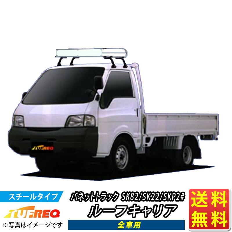 バネットトラック SK82 SK22 SKP2# ルーフキャリア CL325B TUFREQ トラック用 コストパフォーマンス Cシリーズ 全車用…