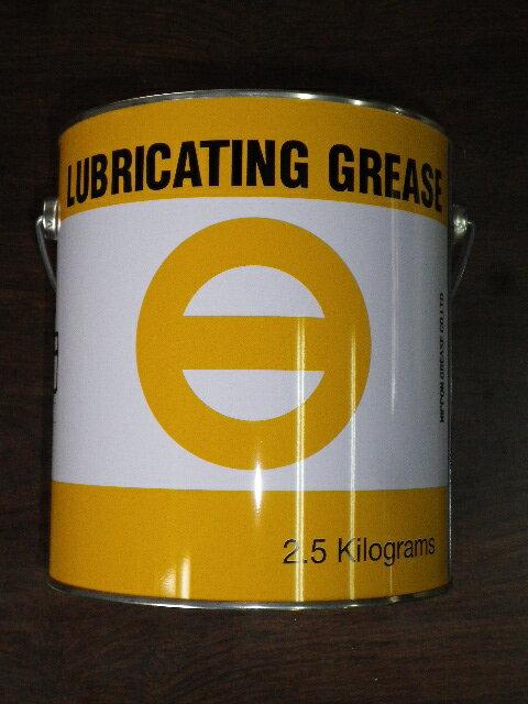 ベアリンググリス No3 2.5KG 3,980円(税込)以上で沖縄・離島以外 送料無料