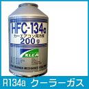 R134aクーラーガス