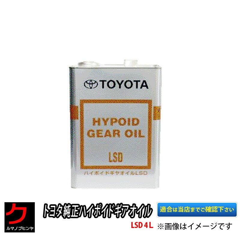 トヨタ純正ハイポイドギアオイルLSD 4L