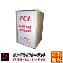 ロングライフクーラント(不凍液 LLC)レッド 18L 送料無料 (沖縄・離島以外) 同送不可
