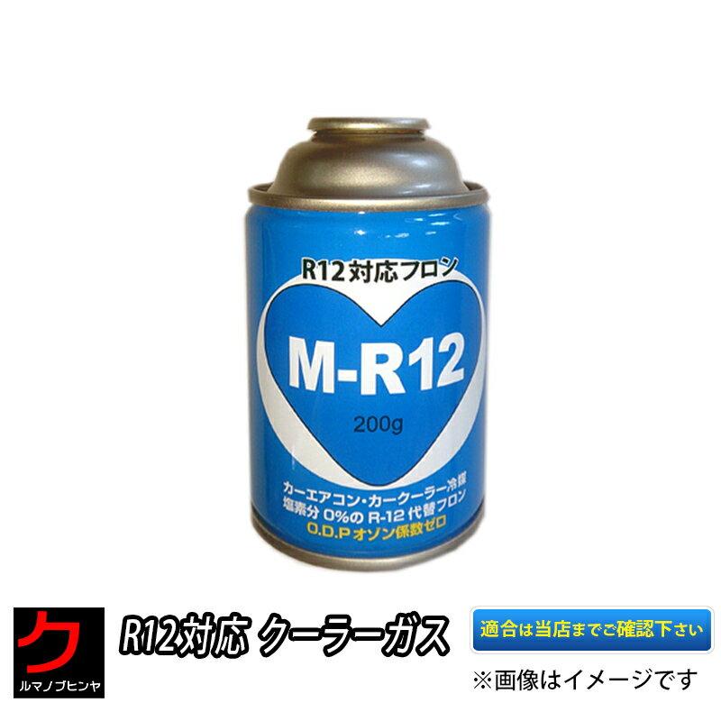 R12対応クーラーガス R12対応フロン MR12