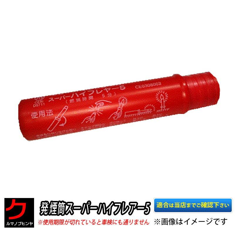 TACTI タクティー 発炎筒 スーパーハイフレアー5 3,980円(税込)以上で沖縄・離島以外 送料無料
