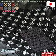 トヨタKDH200系ハイエースレジアスエースバン車種専用フロアマット全席一台分純正同様ロクシック(ROXIC)セレクションシリーズ日本製完全オーダーメイド
