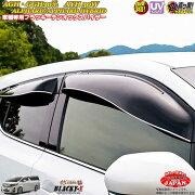 トヨタ30アルファード(ハイブリッド)フロント用OXバイザーオックスバイザーブラッキーX真っ黒ドアサイドバイザーUVカットバイザーアルファード外装パーツカスタム