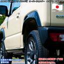 日本製 スズキ JB64ジムニー 車検対応 スタイリッシュ オーバ...