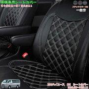 200ハイエース1-3型DXシートカバー車種専用ハイエース内装パーツハイエース用品ハイエース用シートカバーシート保護キルティング仕様
