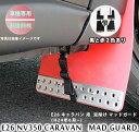 E26 NV350キャラバン 前期後期 車種専用 泥除け マッドガ...
