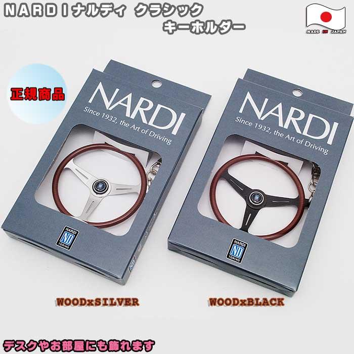 アクセサリー, その他 NARDI 2