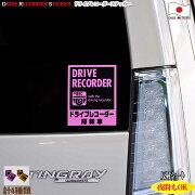 ドライブレコーダーステッカー日本製夜間標準シート反射シート16種類あおり運転抑止グッズ盗難防止おすすめピンクイエロードラレコ周辺
