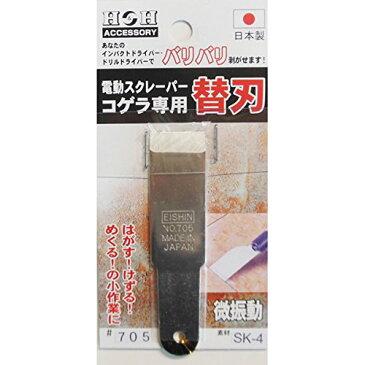 H&H コゲラ 刃付ミニストレート型替刃 #705 4954458190447 skc-069111