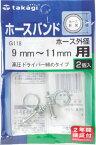 タカギ takagi ホースバンド ドライバー締 9-11mm G118 2年間の安心保証 4975373001182 skc-313118