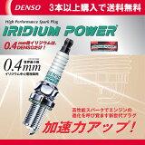DENSO イリジウムパワー マツダ AZ-ワゴン MJ23S 08.9~用 IXUH22 3本セット