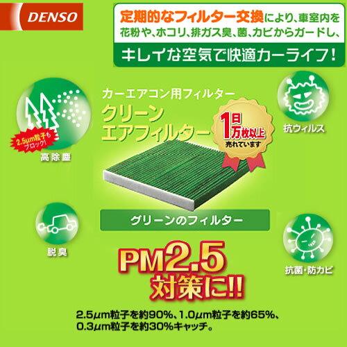 メンテナンス用品, エアコンケア・エアコンフィルター 3000 D:5 CV1 07.01 DCC2002 DENSO