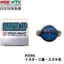 NGK 三菱 パジェロ V46V H5.7~H11.9 用 ラジエーターキャップ...