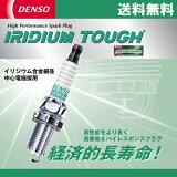 DENSO イリジウムプラグ VFKH16 デンソー イリジウムタフ 4本セット 送料無料