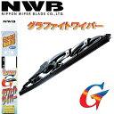 NWB 日本ワイパーブレード グラファイトワイパーブレード リヤ専用樹脂RAタイプ 305mm GRA30
