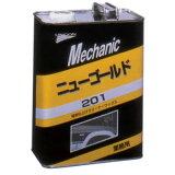 石原薬品 ユニコン ニューゴールド 201 4L缶 1箱(4缶入)