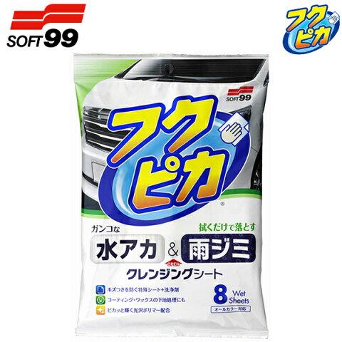 ソフト99 フクピカ 水アカ&雨ジミ クレンジングシート W233 8枚入