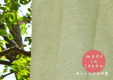 ≪送料無料≫洗える丸洗いウォッシャブル国産スミノエ製イージーオーダーカーテン「pinheadピンヘッド」【幅101~200cm×丈90~260cm】